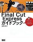 Final Cut Expressガイドブック