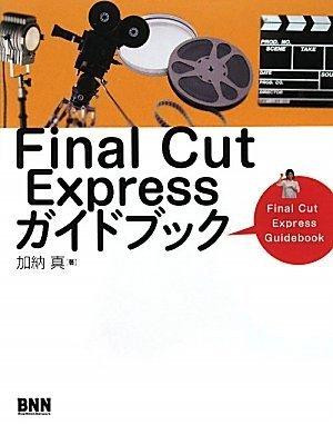 Final Cut Expressガイドブックの詳細を見る