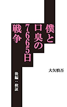 [大矢慎吾]の僕と口臭の7665日戦争 【後編:検証】