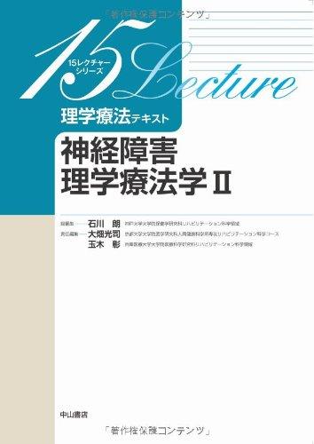 理学療法テキスト神経障害理学療法学II (15レクチャーシリーズ)