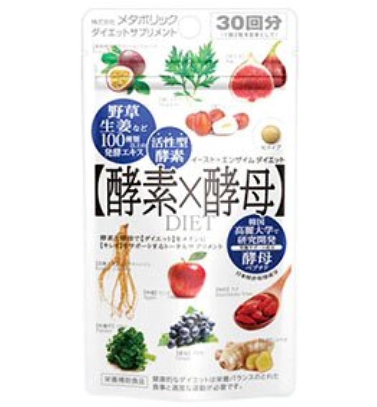 日焼け立法おじいちゃん酵素×酵母 イースト×エンザイムダイエット 60粒×6個セット+1個おまけ付き