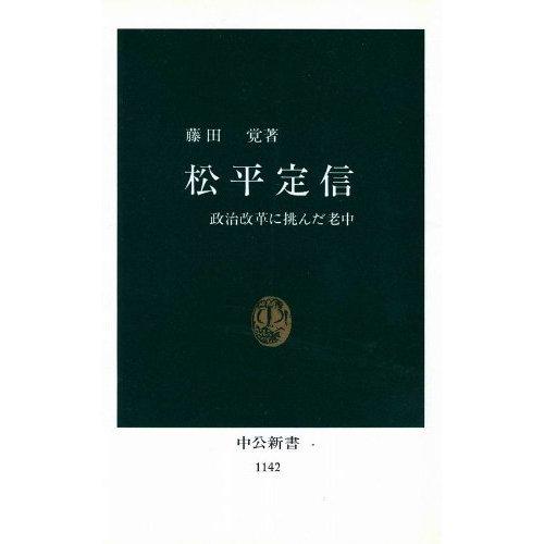 松平定信―政治改革に挑んだ老中 (中公新書)