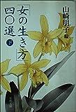 「女の生き方」40選〈下〉 (文春文庫)