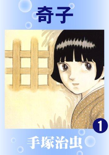 奇子 1 【Kindle版】