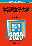 学習院女子大学 (2020年版大学入試シリーズ)