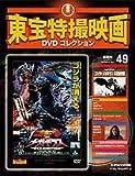 隔週刊 東宝特撮映画DVDコレクション(49)[ゴジラ×メガギラス G消滅作戦]