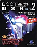 BOOT革命/USB Ver.2 Std
