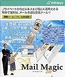 メールマジック 2.0 for Macintosh