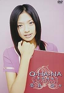 榮倉奈々 O-HA-NA ~夢色絵本~ [DVD]