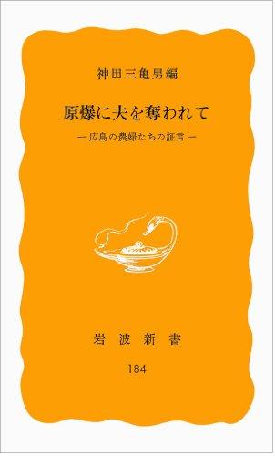 原爆に夫を奪われて―広島の農婦たちの証言 (岩波新書 黄版 184)の詳細を見る