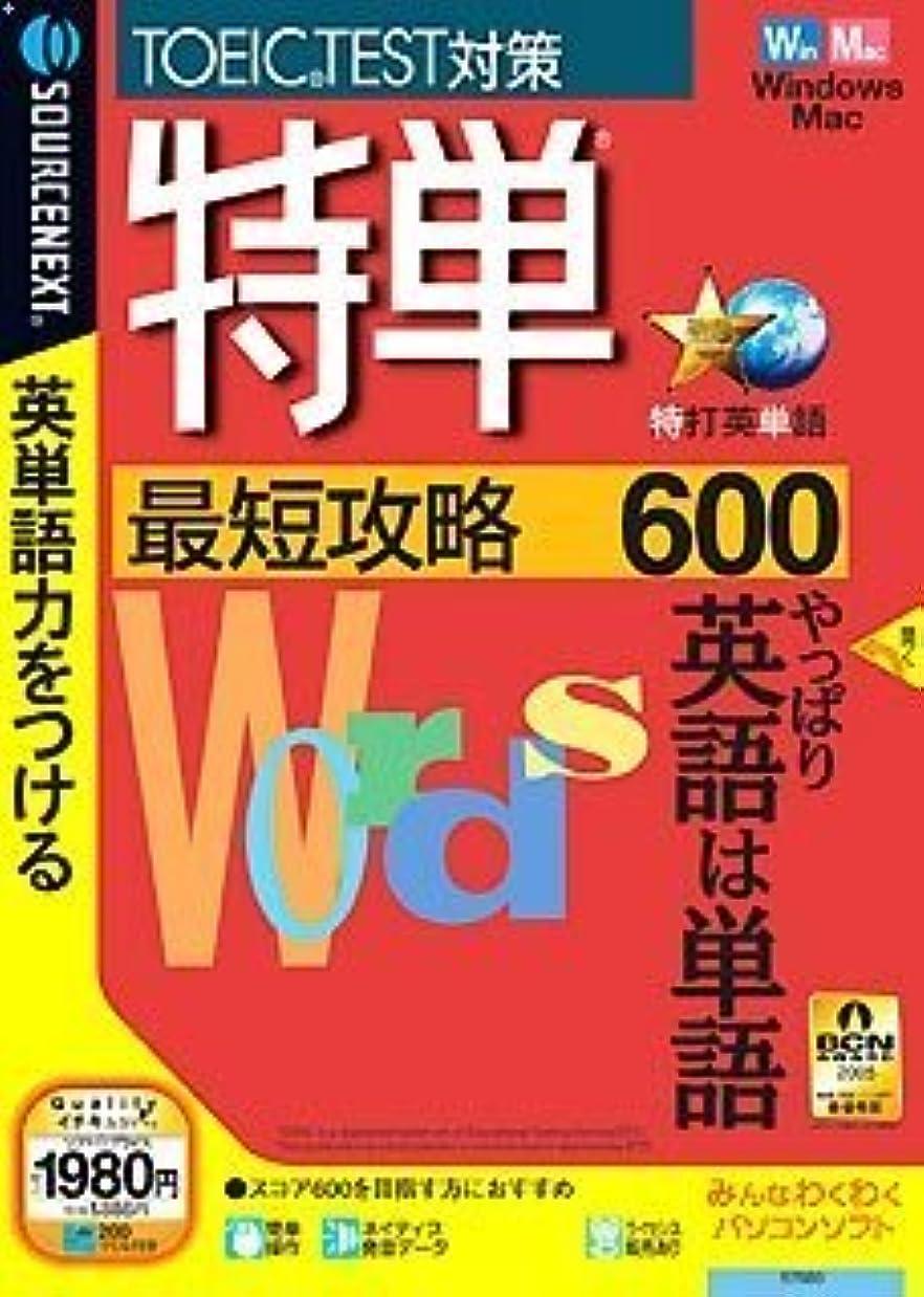 レースコーデリア業界特単 最短攻略600 (説明扉付きスリムパッケージ版)