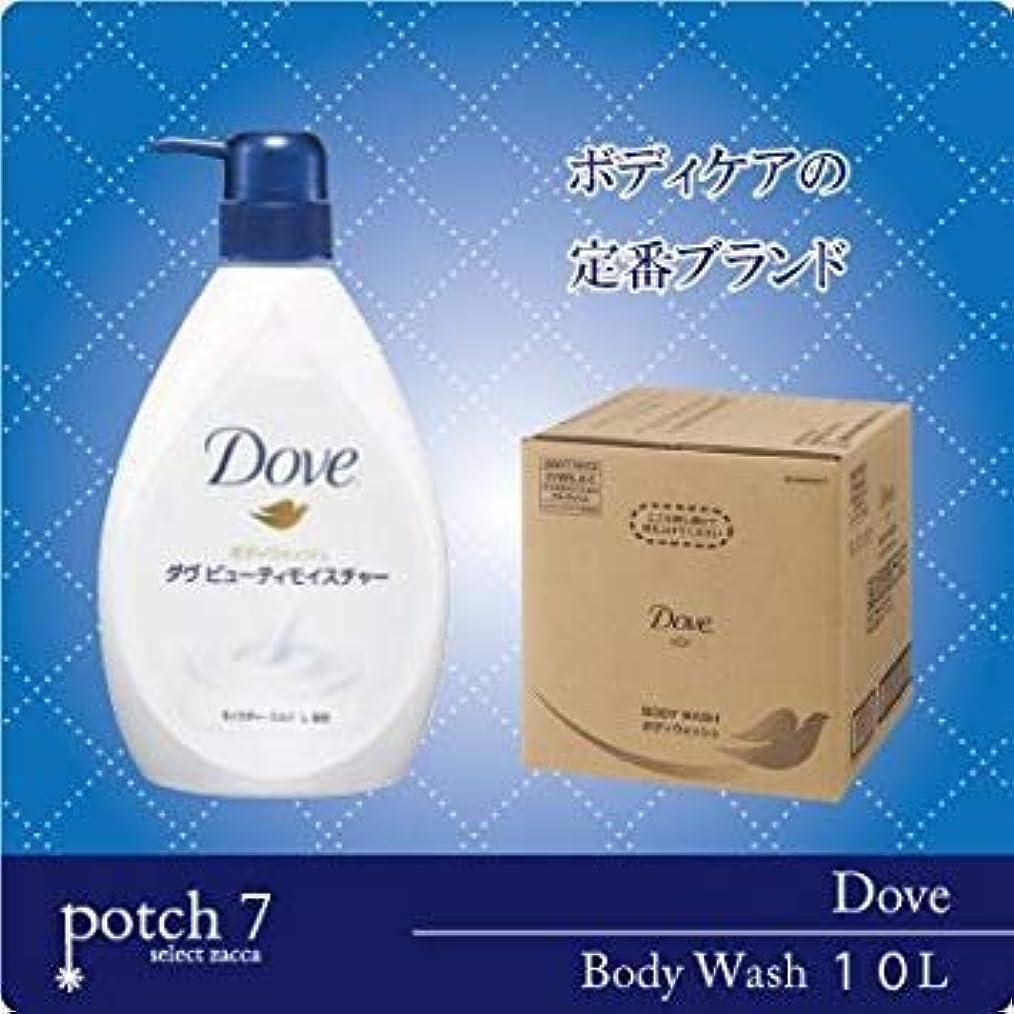 Unilever ユニリーバ Dove ダヴ 10L ボディソープ 詰替え 空容器520g×1本付