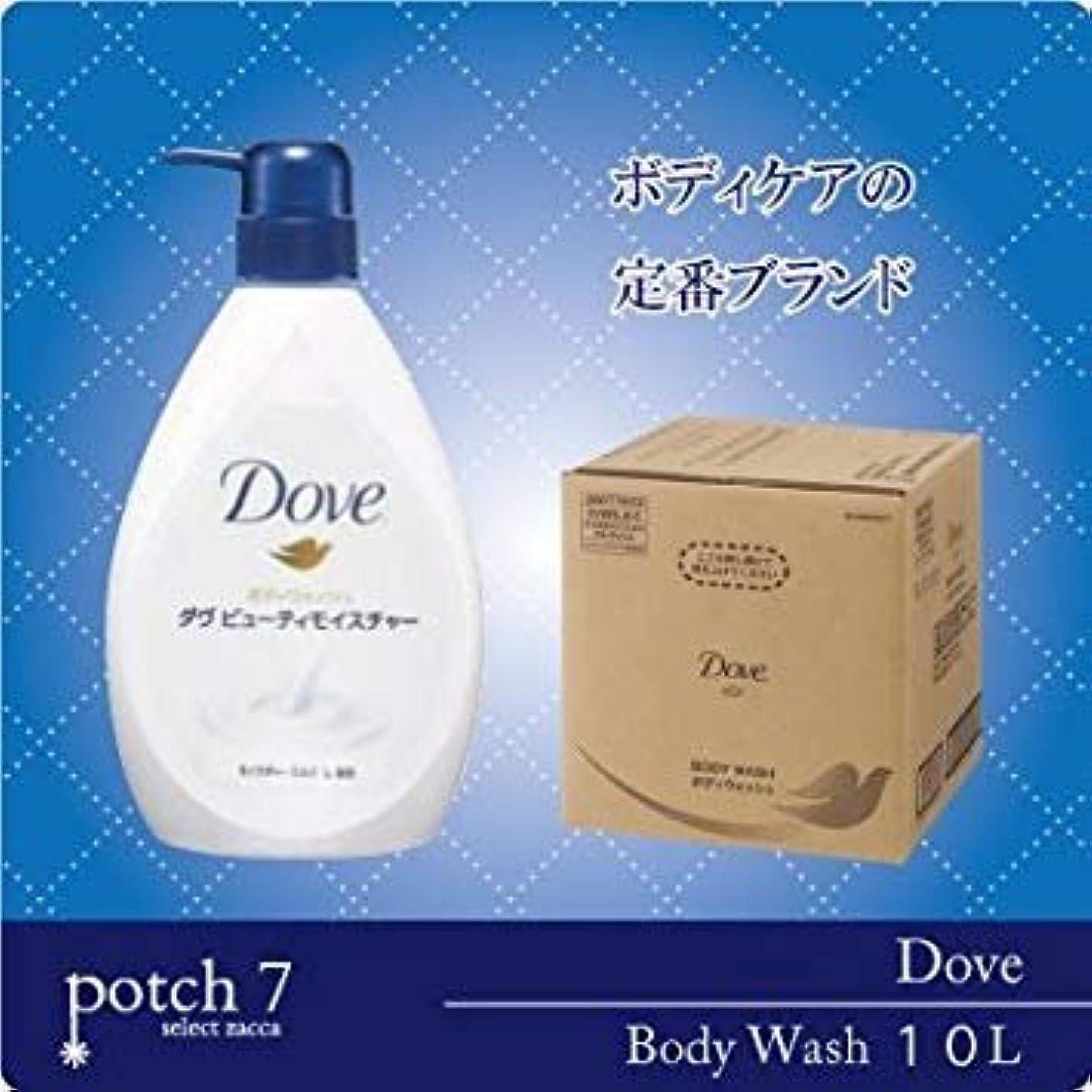 バスタブ洗練障害Unilever ユニリーバ Dove ダヴ 10L ボディソープ 詰替え 空容器520g×1本付