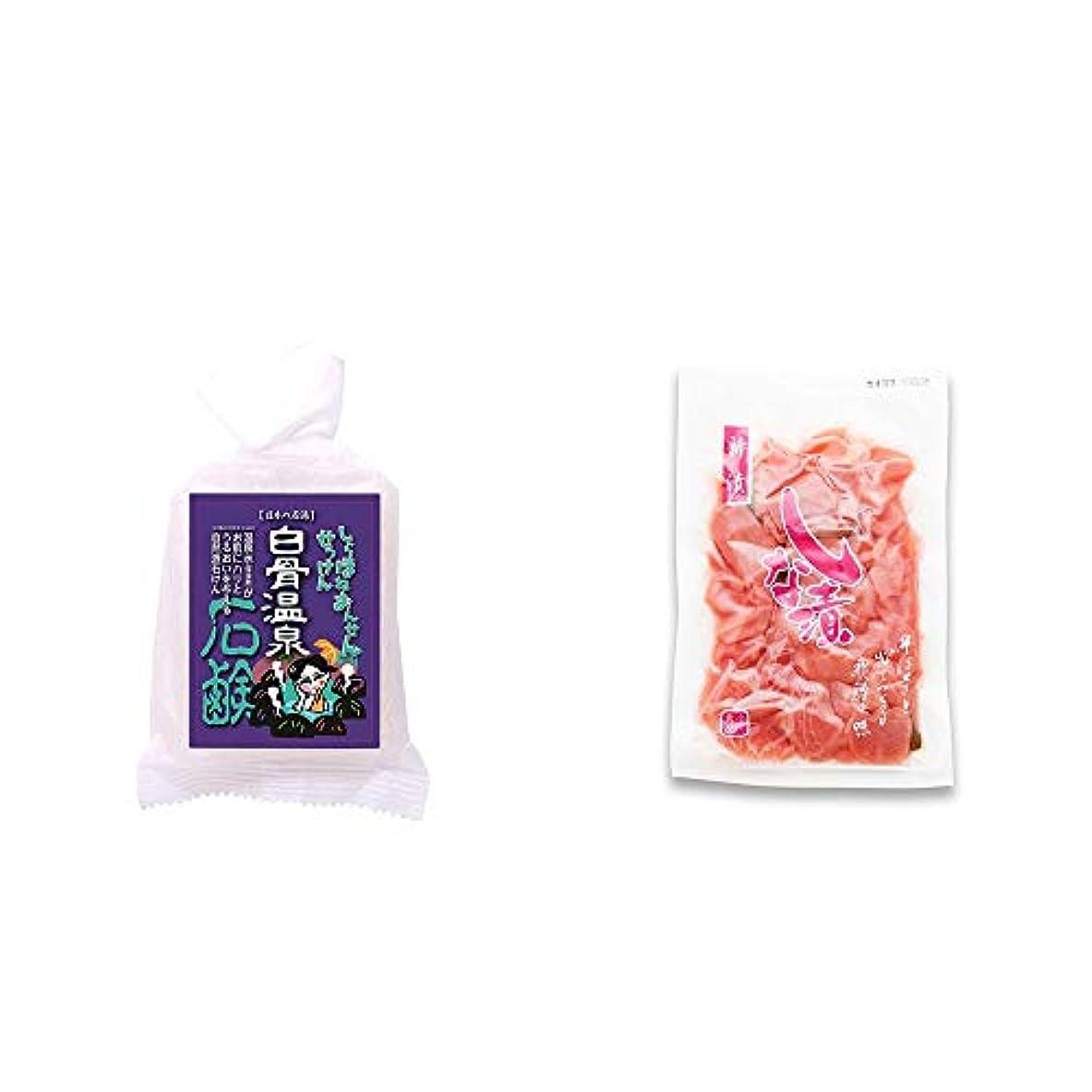 慎重品揃えグレード[2点セット] 信州 白骨温泉石鹸(80g)?しな漬け(160g)