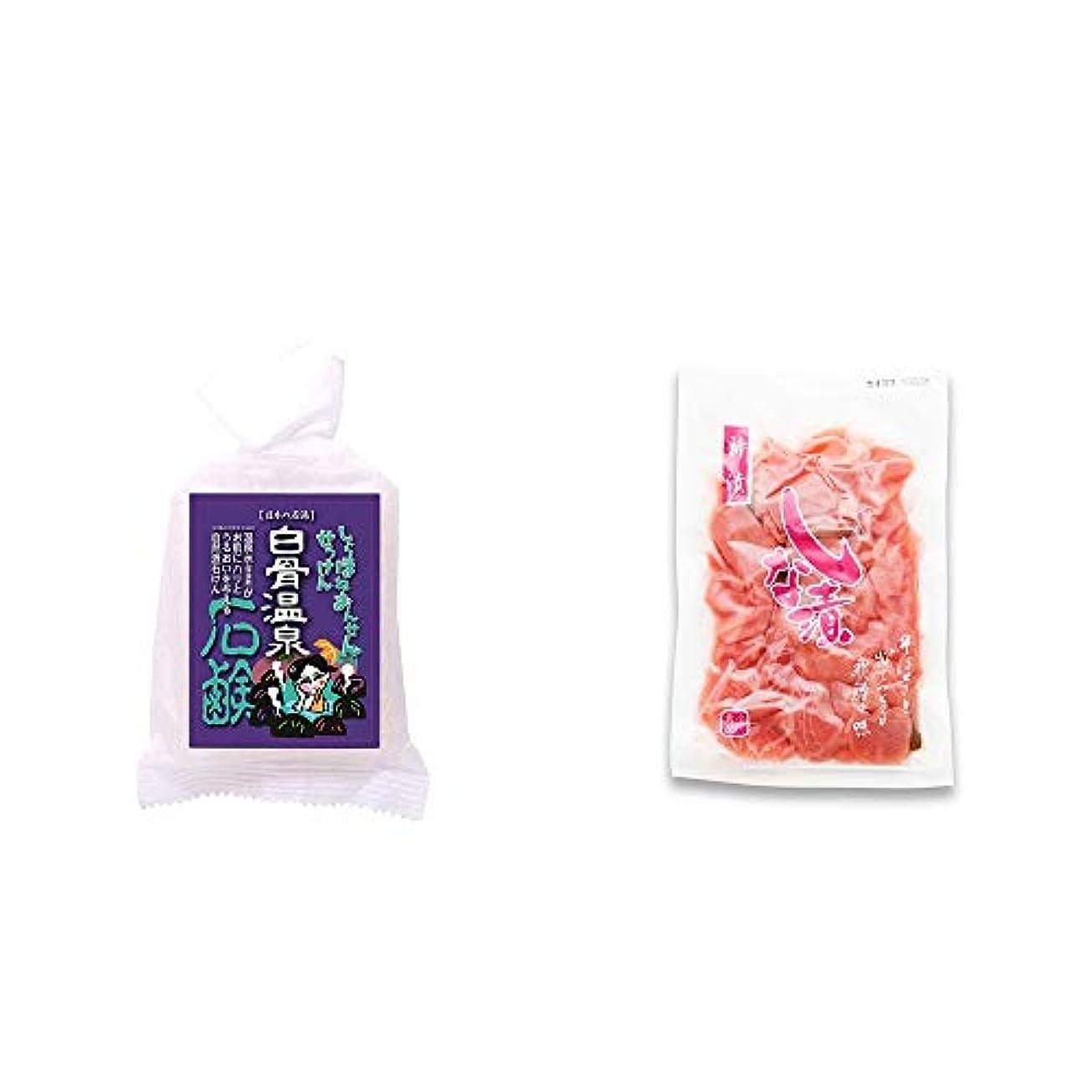 種ボーカル呪い[2点セット] 信州 白骨温泉石鹸(80g)?しな漬け(160g)