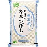 北海道産 無洗米ななつぼし5kg