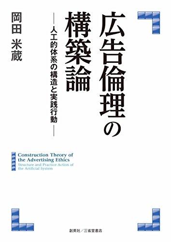 広告倫理の構築論 人工的体系の構造と実践行動の詳細を見る