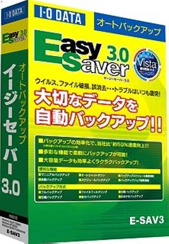 宝石最後の上回るオートバックアップソフト「EasySaver 3.0」