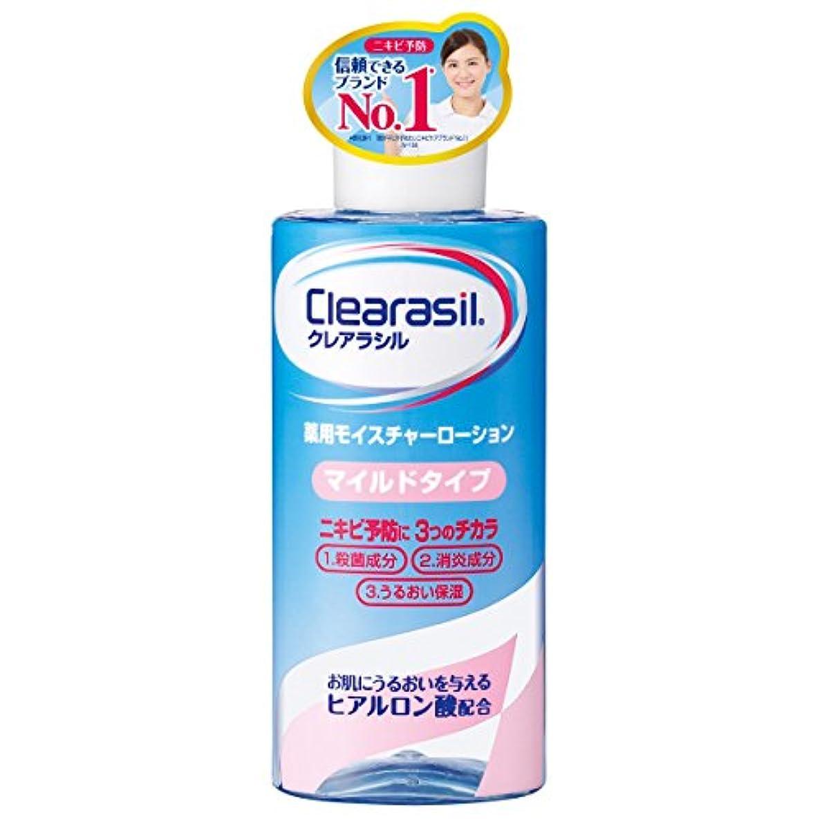 考える妖精他の日クレアラシル ニキビ対策 薬用 モイスチャーローション 肌にやさしいマイルドタイプ 120ml