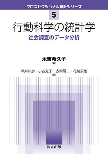行動科学の統計学: 社会調査のデータ分析 (クロスセクショナル統計シリーズ)