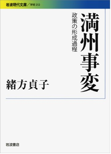 満州事変――政策の形成過程 (岩波現代文庫)の詳細を見る
