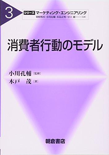 消費者行動のモデル (シリーズ・マーケティング・エンジニアリング)