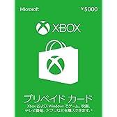 Xbox プリペイドカード 5000円 【旧 Xbox ギフトカード】