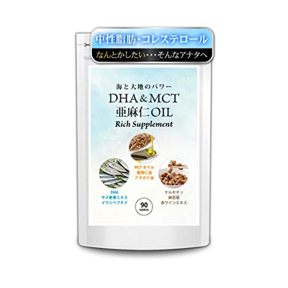 一部リスキーな気球DHA &MCT?亜麻仁 oil rich suppliment 納豆菌 ケルセチン オメガ3 DHA 亜麻仁油 サプリメント 【60粒約30日分】