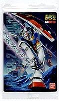 ガンダム Ver.2.0 GUNDAMガンプラパッケージアートコレクション チョコウエハース カード001ホロ仕様