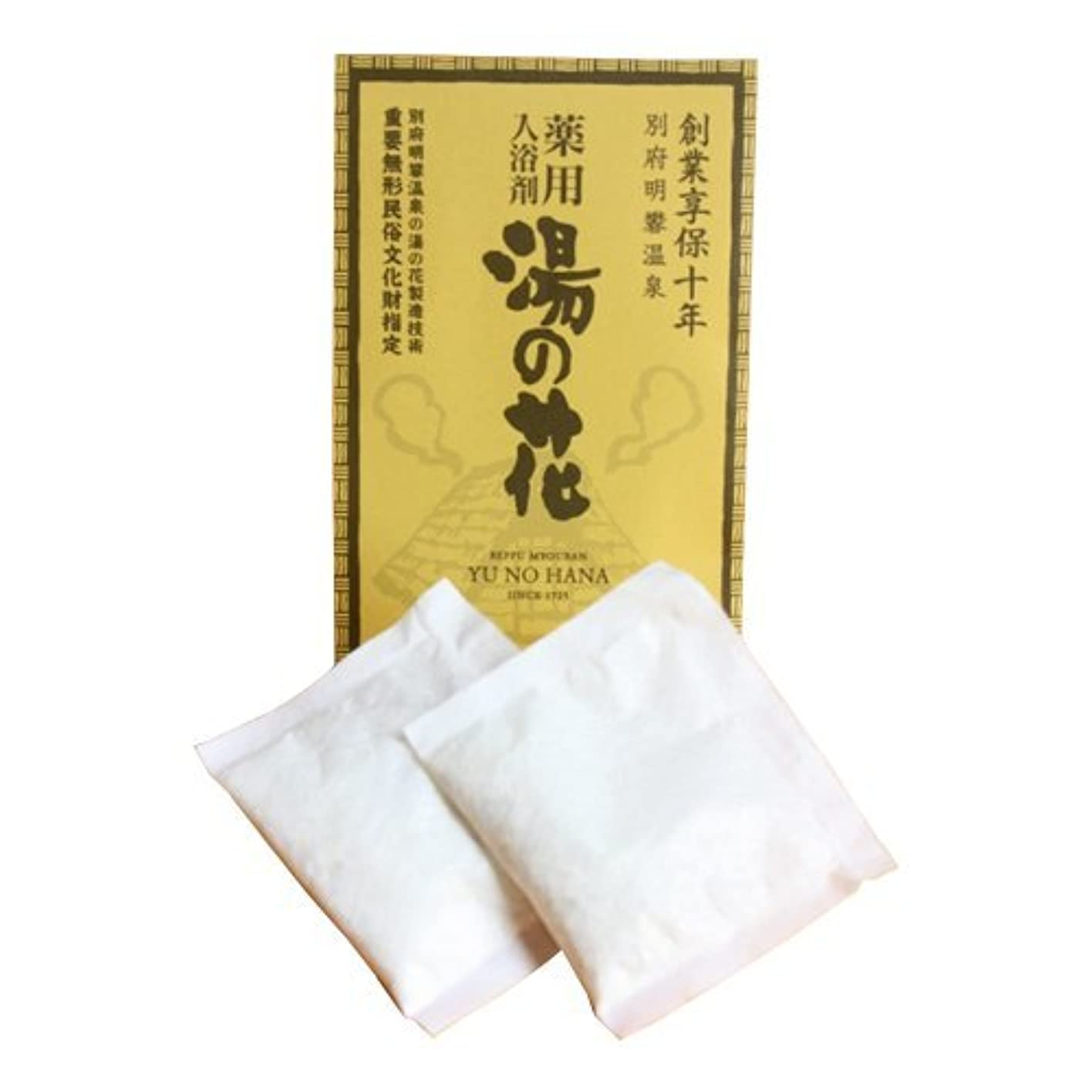 横にレーザ排出明礬(みょうばん)温泉 薬用湯の花 2回分