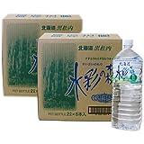 水 天然水 水彩の森 ミネラルウォーター 北海道の水 「水 2リットル」北海道の天然水 水彩の森 1箱 6本入×2箱