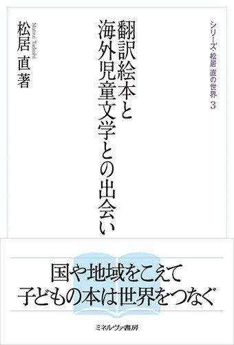 翻訳絵本と海外児童文学との出会い (シリーズ・松居直の世界)