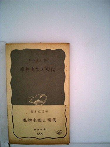 唯物史観と現代 (1967年) (岩波新書)の詳細を見る