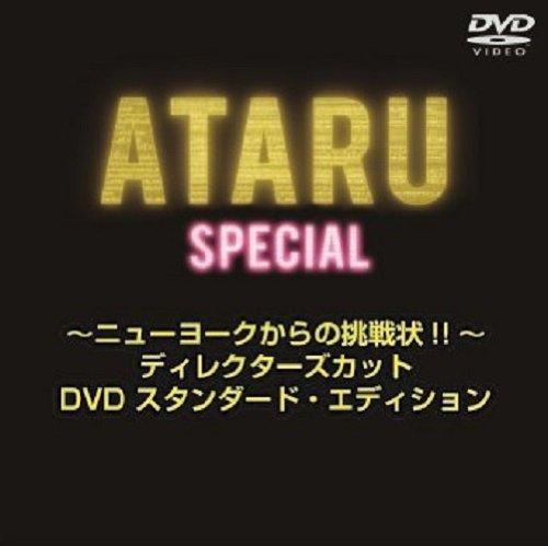 ATARU スペシャル~ニューヨークからの挑戦状!! ~ディレクターズカット DVD スタンダード・エディションの詳細を見る