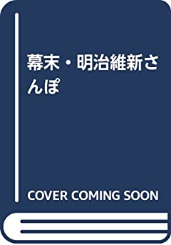 幕末・明治維新さんぽ (旅の手帖MOOK)