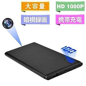 超小型カメラ モバイルバッテリー型隠しカメラ 高画質監視防犯カメラ スパイカメラ 暗視録画 バッテリー表示 携帯便利 長時間録画 日本語取扱付き