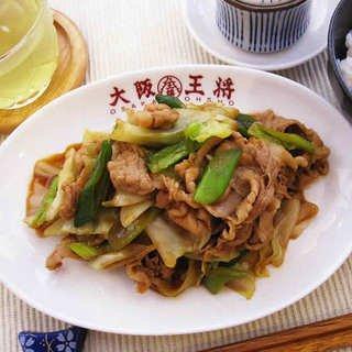 【大阪王将】回鍋肉の素4袋セット