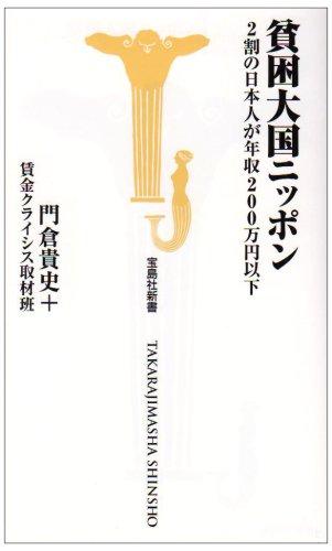 貧困大国ニッポン—2割の日本人が年収200万円以下 (宝島社新書 273)