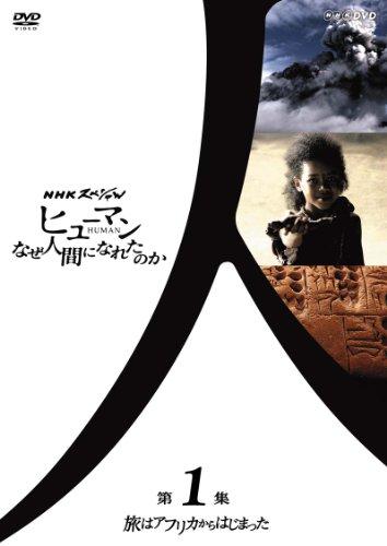 NHKスペシャル ヒューマン なぜ人間になれたのか 第1集 旅はアフリカからはじまった [DVD]