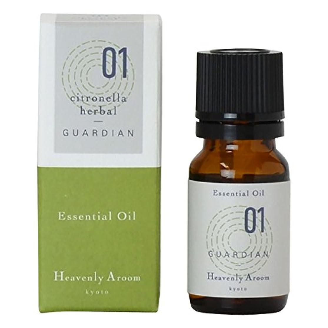 香水構成するプライバシーHeavenly Aroom エッセンシャルオイル GUARDIAN 01 シトロネラハーバル 10ml