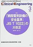 Clinical E. 2018年3月号 Vol.29 No.3 (クリニカルエンジニアリング)
