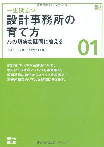 一生役立つ 設計事務所の育て方 (NA一生BOOK 1)