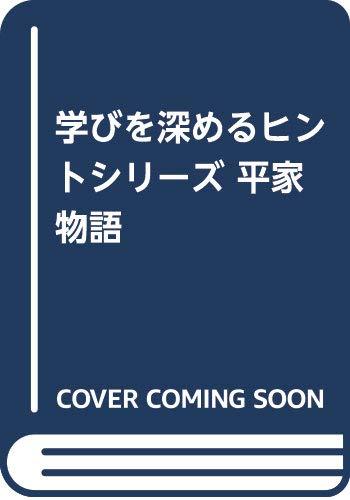 [画像:学びを深めるヒントシリーズ 平家物語]