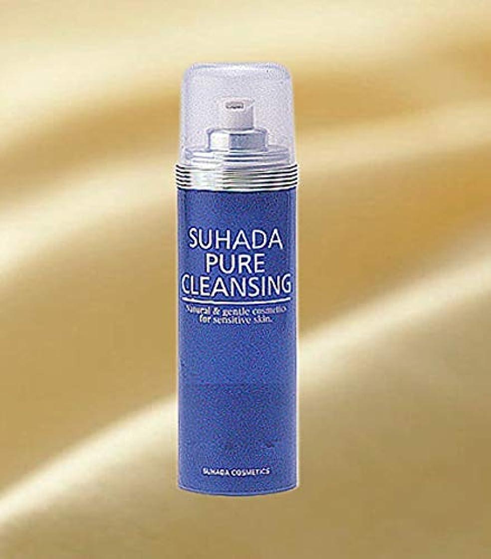 広大な悲劇喉頭スハダ ピュアクレンジング(130g) Suhada Pure Cleansing