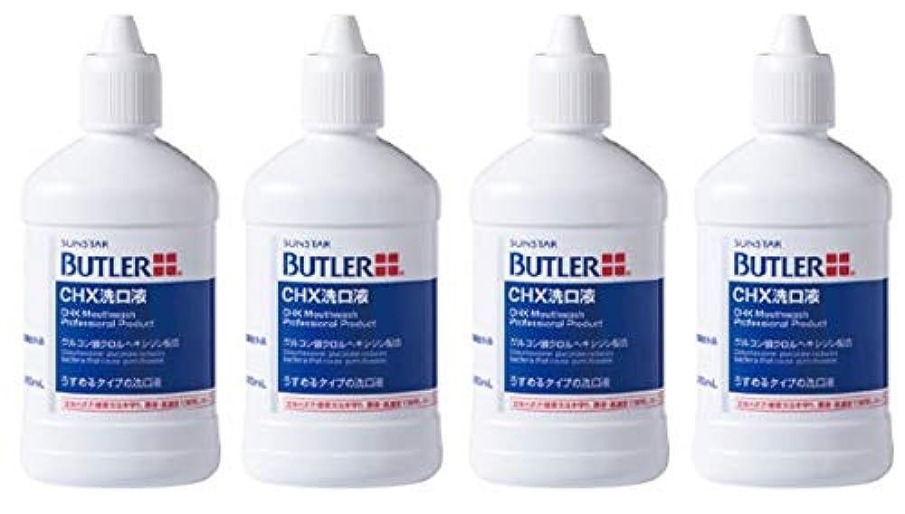 スプリット守銭奴強調するサンスター(SUNSTAR) バトラー(BUTLER) CHX 洗口液 250ml × 4本 医薬部外品