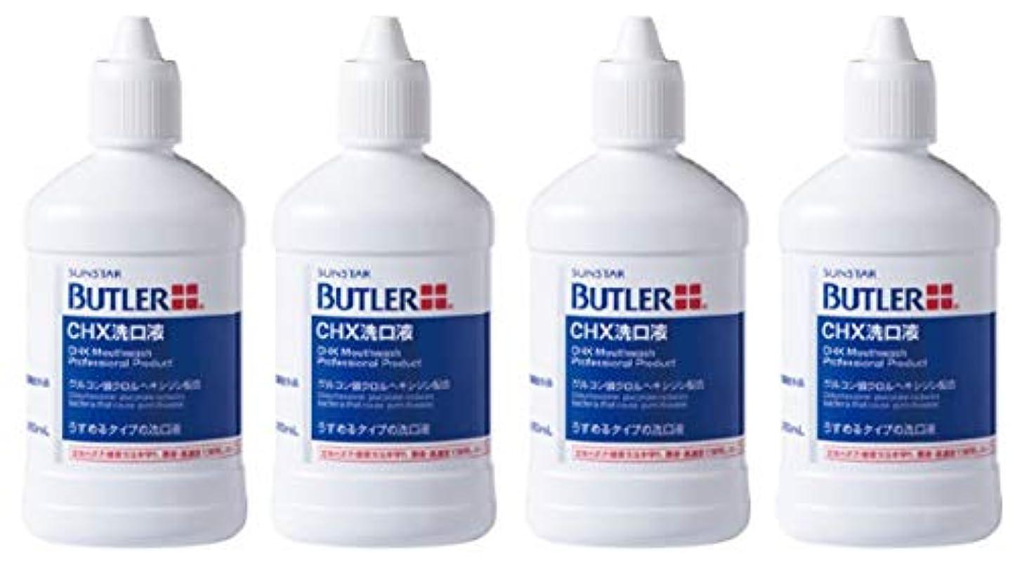 証拠接尾辞汚れたサンスター(SUNSTAR) バトラー(BUTLER) CHX 洗口液 250ml × 4本 医薬部外品