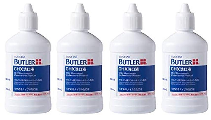 不実打撃組み立てるサンスター(SUNSTAR) バトラー(BUTLER) CHX 洗口液 250ml × 4本 医薬部外品