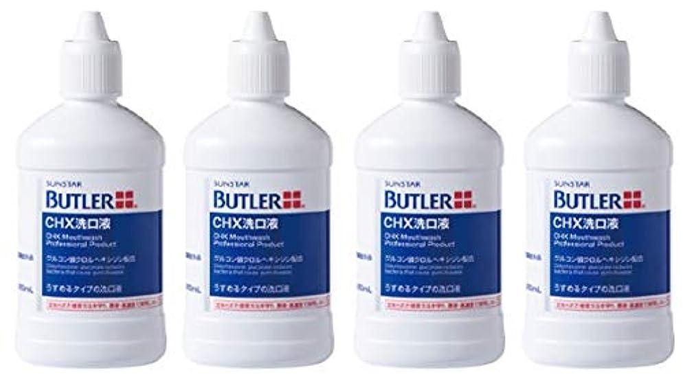 観光ハミングバードトーストサンスター(SUNSTAR) バトラー(BUTLER) CHX 洗口液 250ml × 4本 医薬部外品