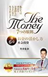 ザ・マネー 7つの原則 第6章 お金の活かし方 社会投資
