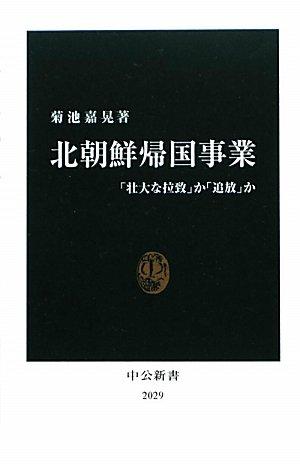 北朝鮮帰国事業 - 「壮大な拉致」か「追放」か (中公新書)の詳細を見る